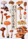 きのこの呼び名事典 写真でわかる A Naturalist's Guide to Mushrooms