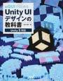 uGUIではじめるUnity UIデザインの教科書