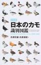 日本のカモ識別図鑑 決定版 日本産カモの全羽衣をイラストと写真で詳述