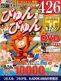 印刷するだけびゅんびゅん年賀状 DVD 2016