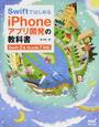 SwiftではじめるiPhoneアプリ開発の教科書