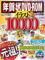 年賀状DVD-ROMイラスト10000 2016年版 付属資料:DVD-ROM(1枚) 他