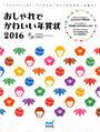 おしゃれでかわいい年賀状 2016 付属資料:CD-ROM(1枚)