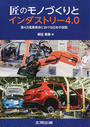 匠のモノづくりとインダストリー4.0 第4次産業革命における日本の役割