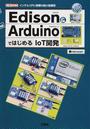 Edison & ArduinoではじめるIoT開発 インテルCPU搭載の超小型基板