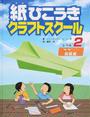 紙ひこうきクラフトスクール レベル2 初級編