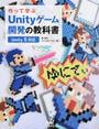 作って学ぶUnityゲーム開発の教科書