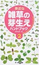 身近な雑草の芽生えハンドブック 2