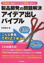 製品開発の問題解決アイデア出しバイブル TRIZで開発アイデアを10倍に増やす!