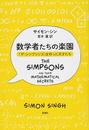 数学者たちの楽園 「ザ・シンプソンズ」を作った天才たち