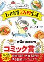 おひとりさまのあったか1ケ月食費2万円生活 (メディアファクトリーのコミックエッセイ)