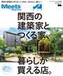 関西の建築家とつくる家、暮らしが買える店。 Meets Regional×JIA