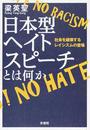 日本型ヘイトスピーチとは何か 社会を破壊するレイシズムの登場