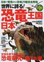世界に誇る!恐竜王国日本 新発見続々!恐竜研究に新たな光