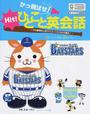 かっ飛ばせ!ひとこと英会話 プロ野球の人気マスコットたちが大集合! 横浜DeNAベイスターズ