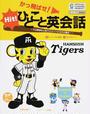 かっ飛ばせ!ひとこと英会話 プロ野球の人気マスコットたちが大集合! 阪神タイガース