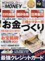 MONOQLO the MONE¥ vol.1 「儲かる株」「ずぼら式投信」「じぶん年金」/最強クレジットカード辛口ランキング