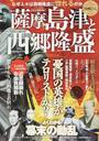 薩摩島津と西郷隆盛 なぜ人々は西郷隆盛に惚れるのか 完全保存版