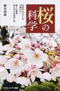桜の科学 日本の「サクラ」は10種だけ?新しい事実、知られざる由来とは
