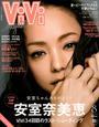 ViVi (ヴィヴィ) 2018年 08月号 [雑誌]