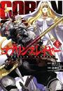 ゴブリンスレイヤー 5 (ビッグガンガンコミックス)