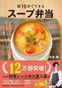 朝10分でできるスープ弁当 あったかいからおいしい!具だくさんスープレシピ60
