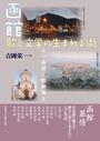 函館 歌と文学の生まれる街 その系譜と精神風土