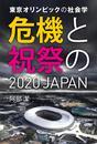 東京オリンピックの社会学 危機と祝祭の2020 JAPAN