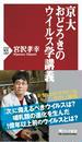 京大おどろきのウイルス学講義 (PHP新書)