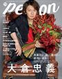TVガイドPERSON VOL.105 (TOKYO NEWS MOOK)