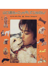 山口達也のこっち向いてじゅのん! My life with a dog
