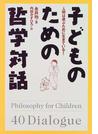 子どものための哲学対話 人間は遊ぶために生きている!