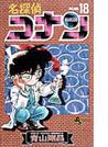 名探偵コナン Volume18 (少年サンデーコミックス)