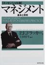 マネジメント 基本と原則 エッセンシャル版