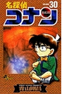名探偵コナン Volume30 (少年サンデーコミックス)