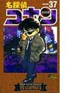 名探偵コナン Volume37 (少年サンデーコミックス)