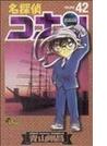 名探偵コナン Volume42 (少年サンデーコミックス)