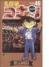 名探偵コナン Volume46 (少年サンデーコミックス)