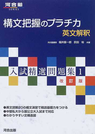 構文把握のプラチカ 英文解釈 改訂版