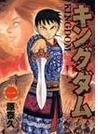 キングダム 1 (ヤングジャンプ・コミックス)