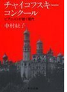 チャイコフスキー・コンクール ピアニストが聴く現代(中公文庫)