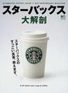 スターバックス大解剖 STARBUCKS COFFEE JAPAN★10th ANNIVERSARY MAGAZINE スターバックスのすっごい真実、教えます。