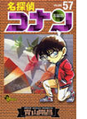 名探偵コナン Volume57 (少年サンデーコミックス)