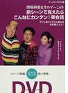 関根麻里&キャイ〜ンの旅シーンで覚えたらこんなにカンタン!英会話 DVDブック サッと覚えてすぐに使えるお手軽エイゴ!