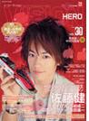 HERO VISION TVガイド特別編集 VOL.30