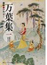 万葉集 現代語訳付き 新版 1
