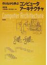 作りながら学ぶコンピュータアーキテクチャ 改訂版