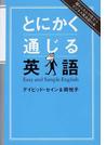 とにかく通じる英語 超かんたんで役立つビジネス英会話の本