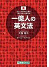 一億人の英文法 すべての日本人に贈る−「話すため」の英文法