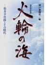 火輪の海 松方幸次郎とその時代 復刻版〈新装〉